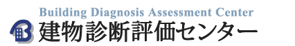 株式会社建物診断評価センター